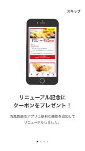 丸亀製麺12