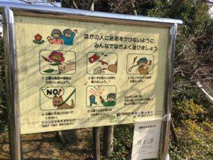 はるさん公園-ルール