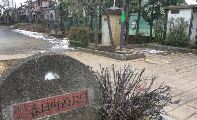 春日町西公園01