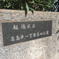 高島平1-4公園 (1)