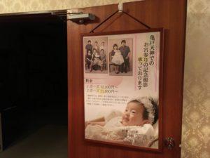 亀戸天神-お宮参り (4)