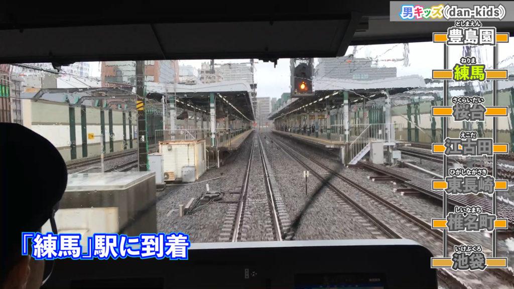 西武豊島園線